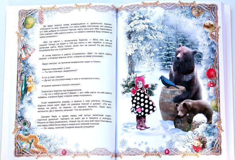 Книга сказок для детского сада